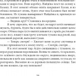 altai_page3_7 (10)