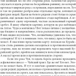 altai_page3_7 (11)