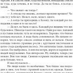 altai_page3_7 (12)