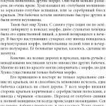 Алтайский дневник