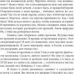 altai_page3_7 (17)