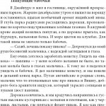altai_page3_7 (18)