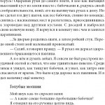 altai_page3_7 (20)