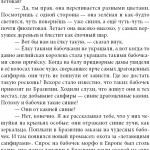 altai_page3_7 (21)