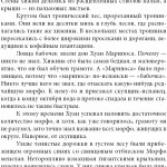 altai_page3_7 (22)