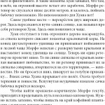 altai_page3_7 (23)