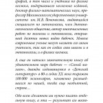 altai_page3_7 (6)