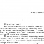 altai_page3_7 (7)