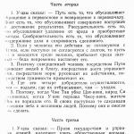 Uczi1 - 0002 (3)